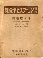 <<エッセイ・随筆>> 新修 シェークスピヤ全集 リチャード二世 エ゛ローナの二紳士 / 坪内逍遥