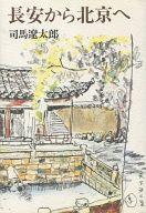 <<趣味・雑学>> 長安から北京へ / 司馬遼太郎