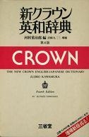 <<語学>> 新クラウン英和辞典(第4版) / 河村重治郎