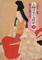 <<歴史・地理>> 人物日本の女性史 3?源平争乱期の女性 / 円地文子