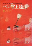 <<趣味・雑学>> ペン字上達法 / 大貫思水
