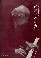 <<趣味・雑学>> ピアノとともに / ギーゼキング/杉浦博