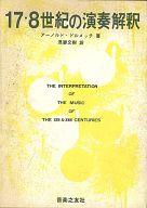 <<芸術・アート>> 十七・八世紀の演奏解釈 / アーノルド・ドルメッチ/浅妻文樹