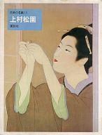 <<歴史・地理>> 日本の名画 18 上村松園 / 内山武夫