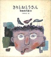 <<歴史・地理>> きりとおとうさん 戦後名作選2 / 国土社編集部