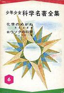 <<科学・自然>> 少年少女科学名著全集6 化学のめがね / 友田冝孝/ファラデー
