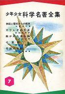 <<科学・自然>> 少年少女科学名著全集7 神話と魔術からの解放 / 杉浦明平/森島恒雄/中野五郎