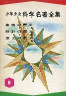 <<歴史・地理>> 少年少女科学名著全集8 書物の歴史 / イリン