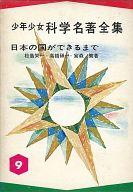 <<科学・自然>> 少年少女科学名著全集9 日本の国ができるまで / 松島栄一/高橋?一/宮森繁