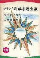 <<科学・自然>> 少年少女科学名著全集10 湖のおいたち / 湊正雄/井尻正二