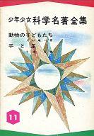 <<科学・自然>> 少年少女科学名著全集11 動物の子どもたち / 八杉竜一/小泉丹