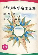 <<科学・自然>> 少年少女科学名著全集13 動物記 / シートン/今泉吉典