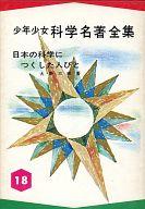 <<科学・自然>> 少年少女科学名著全集18 日本の科学につくした人びと / 大野三郎
