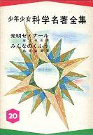 <<科学・自然>> 少年少女科学名著全集20 発明ゼミナール / 坂本尚正/松原宏遠