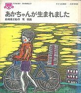 <<児童書・絵本>> あかちゃんが生まれました / 長崎源之助