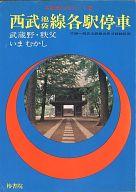 <<歴史・地理>> 西武池袋線各駅停車 武蔵野秩父・いまむかし / 長須祥行