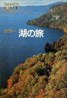 <<歴史・地理>> カラー湖の旅 / 山と渓谷社