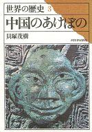<<歴史・地理>> 世界の歴史(3)中国のあけぼの / 貝塚茂樹