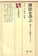 <<政治・経済・社会>> 商法を学ぶ / 谷川久/龍田節