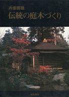 <<趣味・雑学>> 伝統の庭木づくり / 斉藤勝雄