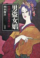 <<歴史・地理>> 男盗女娼 中国の猛烈な性の話 / 岡本隆三