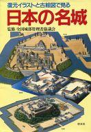 <<歴史・地理>> 日本の名城 復元イラストと古絵図で見る / 全国城郭管理者協議会