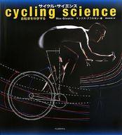 <<スポーツ>> サイクル・サイエンス 自転車を科学する / マックス・グラスキン