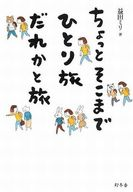 <<エッセイ・随筆>> ちょっとそこまでひとり旅だれかと旅 / 益田ミリ