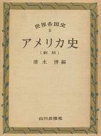 <<歴史・地理>> 世界各国史8 アメリカ史(新版) / 清水博