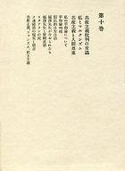 <<エッセイ・随筆>> 小泉信三全集 10 / 小泉信三