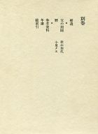<<エッセイ・随筆>> 小泉信三全集 別巻 / 小泉信三