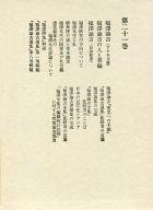 <<エッセイ・随筆>> 小泉信三全集 21 / 小泉信三