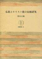<<宗教・哲学・自己啓発>> 仏教とキリスト教の比較研究 / 増谷文雄