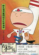 <<児童書・絵本>> まんが日本昔ばなし 第1巻 全5冊セット / 川内康範