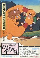 <<児童書・絵本>> まんが日本昔ばなし 第2巻 全5冊セット / 川内康範