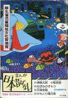 <<児童書・絵本>> まんが日本昔ばなし 第3巻 全5冊セット / 川内康範