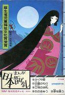<<児童書・絵本>> まんが日本昔ばなし 第4巻 全5冊セット / 川内康範