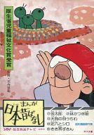 <<児童書・絵本>> まんが日本昔ばなし 第5巻 全5冊セット / 川内康範