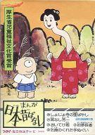 <<児童書・絵本>> まんが日本昔ばなし 第6巻 全5冊セット / 川内康範