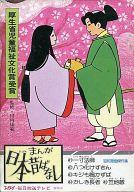 <<児童書・絵本>> まんが日本昔ばなし 第9巻 全5冊セット / 川内康範