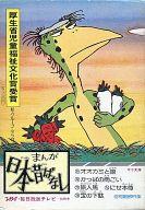<<児童書・絵本>> まんが日本昔ばなし 第15巻 全5冊 / グループ・タック