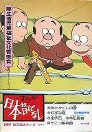 <<児童書・絵本>> まんが日本昔ばなし 第16巻 全5冊 / グループ・タック