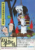 <<児童書・絵本>> まんが日本昔ばなし 第17巻 全5冊 / グループ・タック