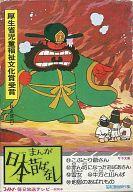 <<児童書・絵本>> まんが日本昔ばなし 第11巻 全5冊