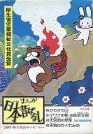 <<児童書・絵本>> まんが日本昔ばなし 第12巻 全5冊