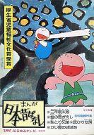 <<児童書・絵本>> まんが日本昔ばなし 第21巻 全5冊