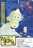 <<児童書・絵本>> まんが日本昔ばなし 第27巻全5冊