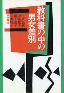 <<教育・育児>> 教科書の中の男女差別 / 大脇雅子