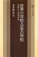 <<歴史・地理>> 世界の学校・日本の学校 / 波多野完治