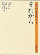 <<エッセイ・随筆>> それから 漱石作品論集成第6巻 / 玉井敬之